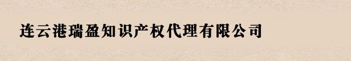 连云港商标注册_代理_申请